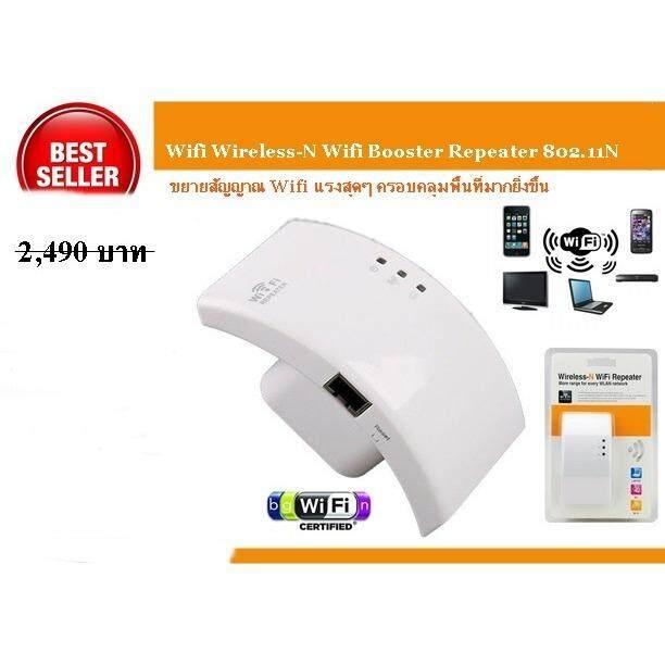 ขาย ตัวขยายสัญญานไวไฟ Win Star Wn518N2 Wireless N Wifi Repeater Wireless Transfer Rates 11 54 150 270 300Mbps White ถูก กรุงเทพมหานคร