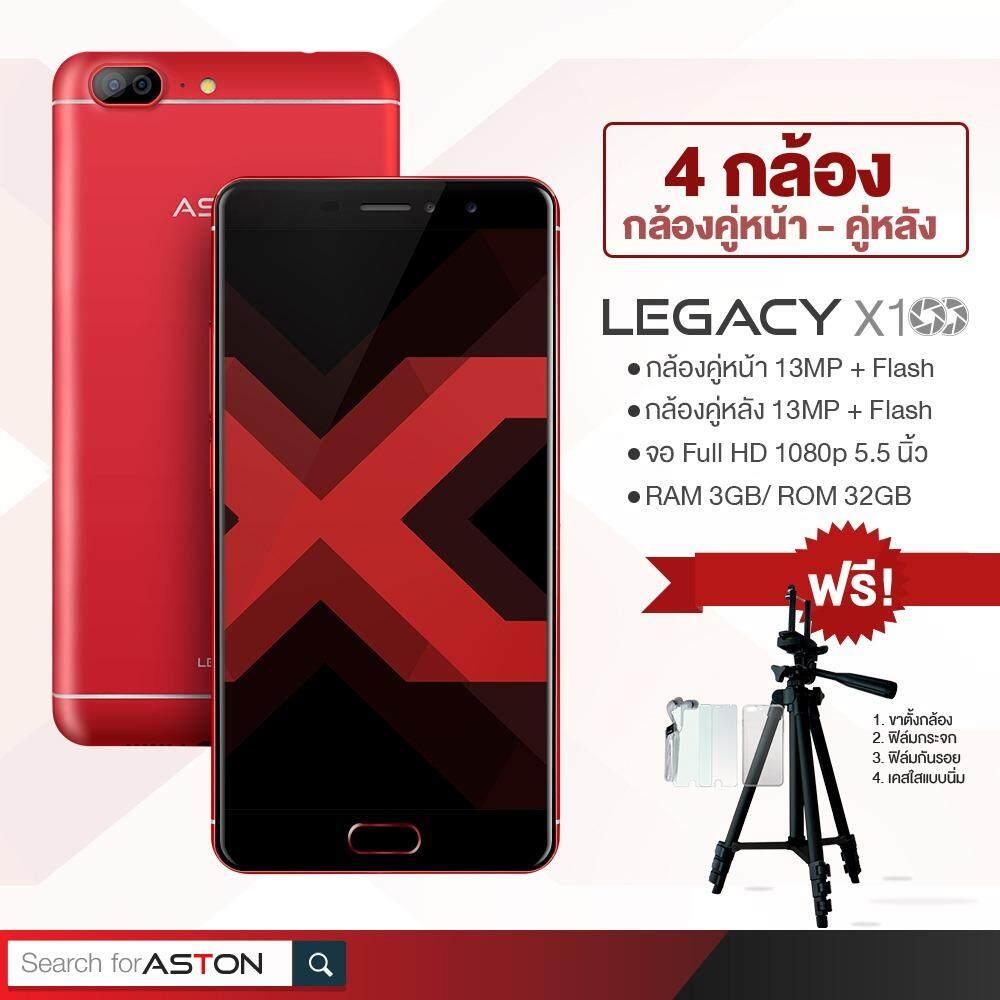Aston Legacy X100 (Red) สมาร์ทโฟน 4 กล้อง บนจอ Full HD ไม่พลาดทุกจังหวะชีวิต แรม 3GB/ROM 32GB เร็วแรงสะใจ! แถมฟรี! ซิลิโคนเคส+ฟิล์มกระจกและฟิล์มกันรอย