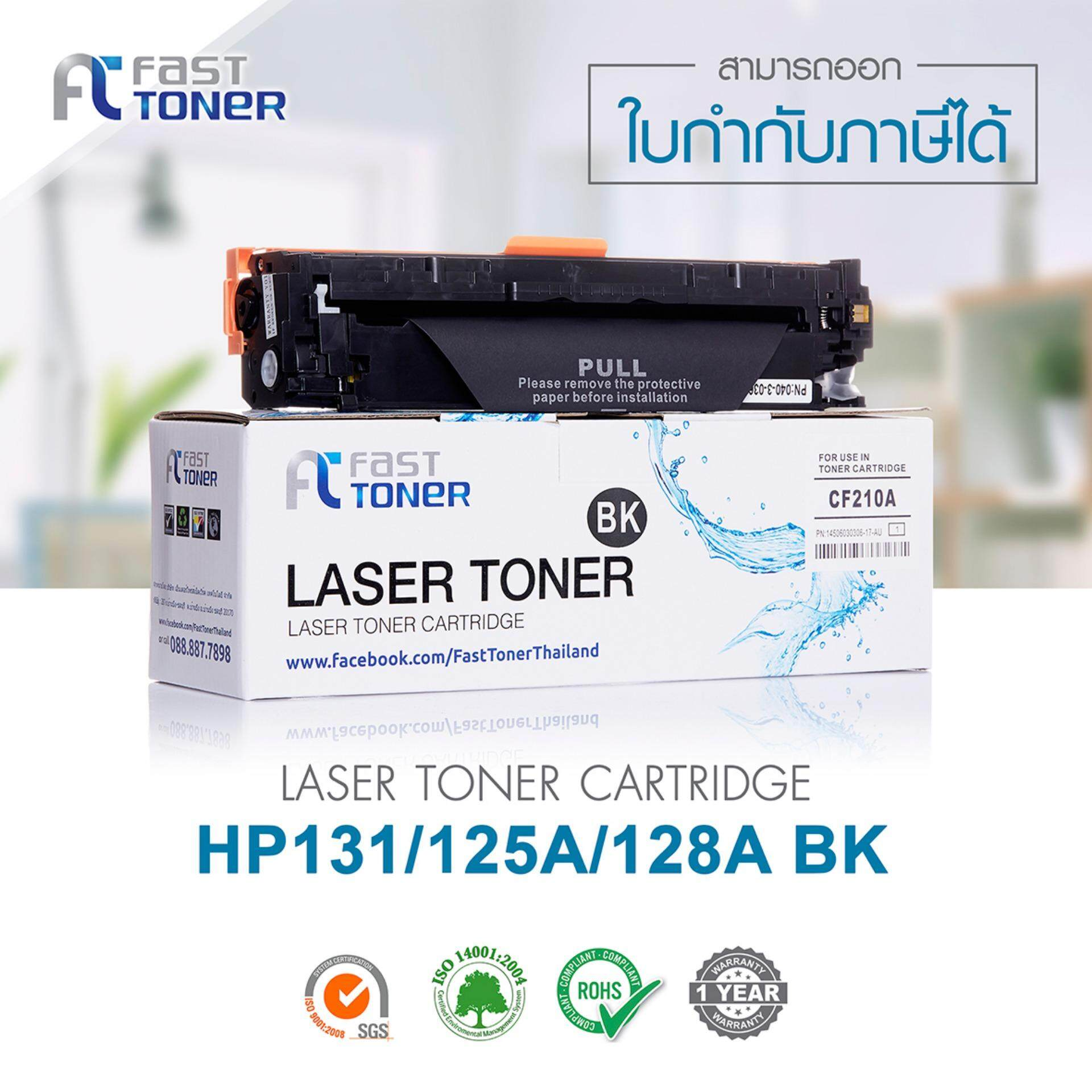 Fast Toner HP หมึกเลเซอร์ พิมพ์เทียบเท่า รุ่น CB540A (125A ) (Black)  serie CB540/CB541/CB542/CB543