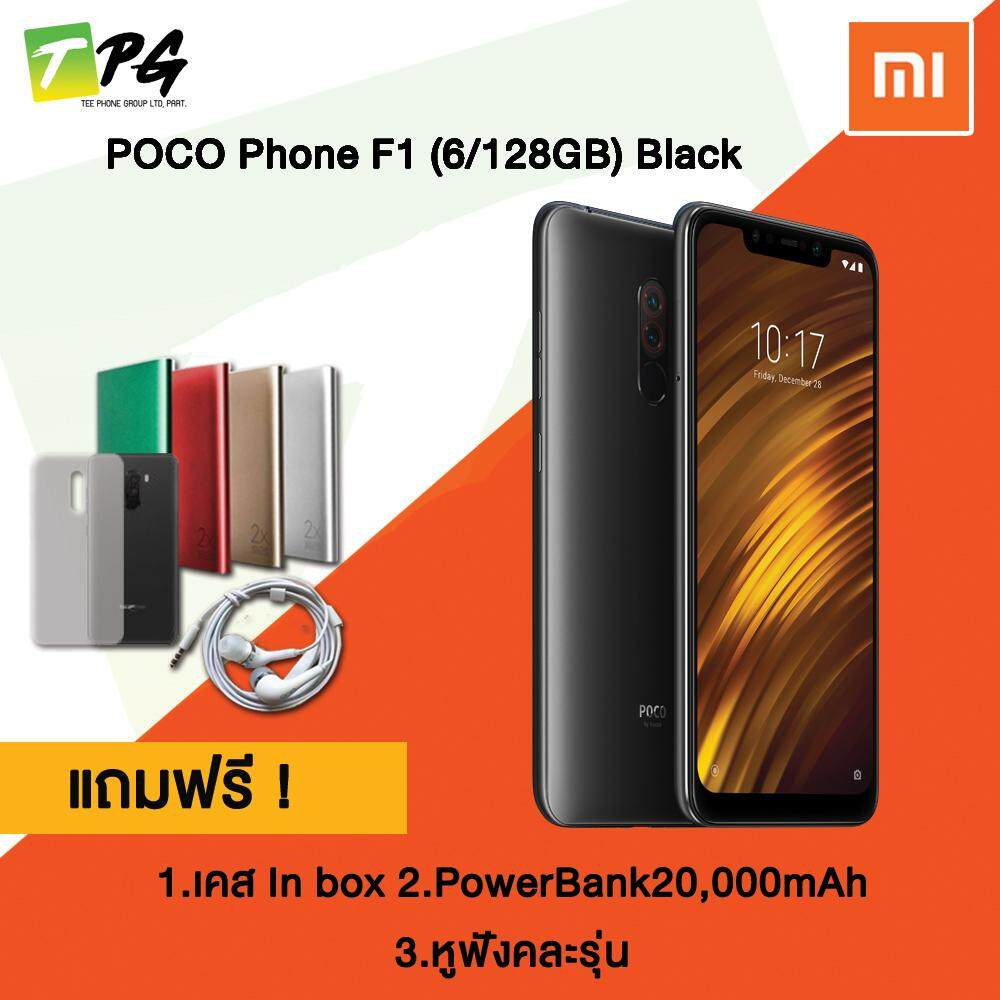 Poco Phone F1 By Xiaomi (6/128GB) ศูนย์ไทย แถมฟรี เคสในกล่อง + หูฟัง + Powerank20,000mAh