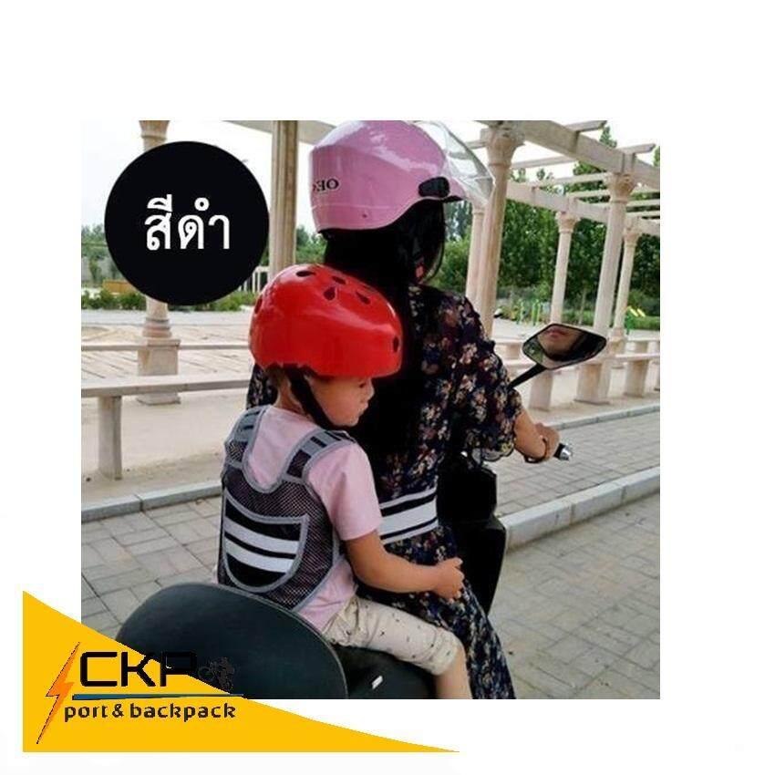 เสื้อกั๊กนิรภัยเด็ก เข็มขัดล็อคแน่น ปลอดภัย ป้องกันไม่ให้เด็กตกรถ มีแถบสะท้อนแสงตอนกลางคืน By Ckp Sport 1.