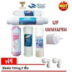 ไส้กรองน้ำดื่ม 5 ขั้นตอน ระบบ UF คุณภาพการกรอง 0.01 ไมครอน