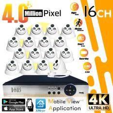 ชุดกล้องวงจรปิด (OEM) Ultra HD AHD CCTV Kit Set 4.0 MP. กล้อง 16 ตัว ทรงโดม(OEM)  4K Ultra HD / เลนส์  4mm / Infra-red / Day & Night และ เครื่องบันทึก DVR 4K Ultra HD 16CH + ฟรีอะแดปเตอร์