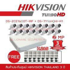 Hikvision ชุดกล้องวงจรปิด 16 ช่อง 2MP DS-7116HQHI-K1 + DS-16D0T-IRFx16 (3.6 mm) 'FREE' BNC +DC