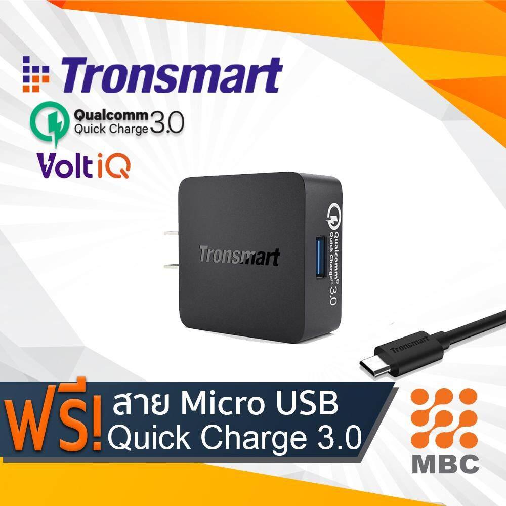 ปลั๊กชาร์จด่วน Tronsmart Quick Charge 3.0 Wall Charger หัวปลั๊กชาร์ทไฟ Qc3.0 ฟรี **สาย Micro Usb 1เมตร มูลค่า 250 บาท รุ่น Ts-Wc1t B.