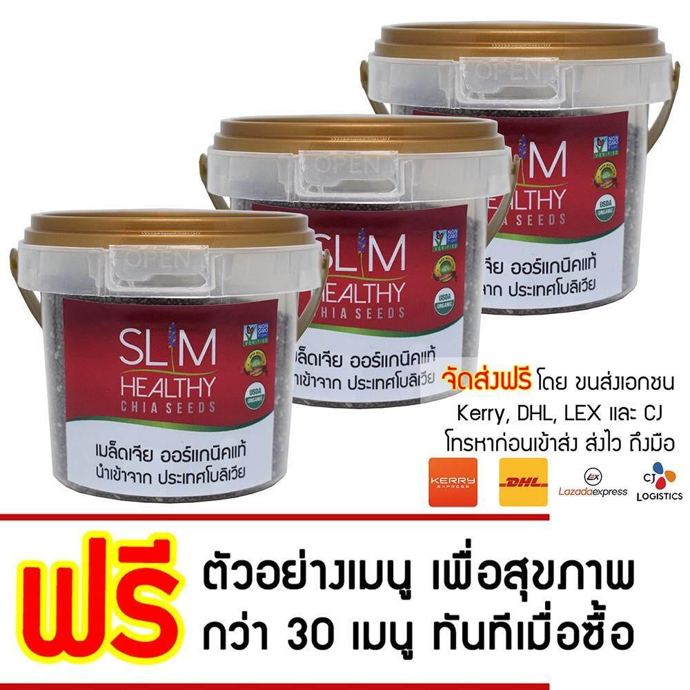 ส่งทั่วไทย เมล็ดเจีย 80 g x 3 กระปุก (ส่งฟรี Kerry ไม่บวกเพิ่ม) Organic Chia seeds Slim Healthy อาหารเสริมลดน้ำหนัก เมล็ดเซีย ออร์แกนิค เมล็ดเชีย ลาซาด้า Chia seed lazada