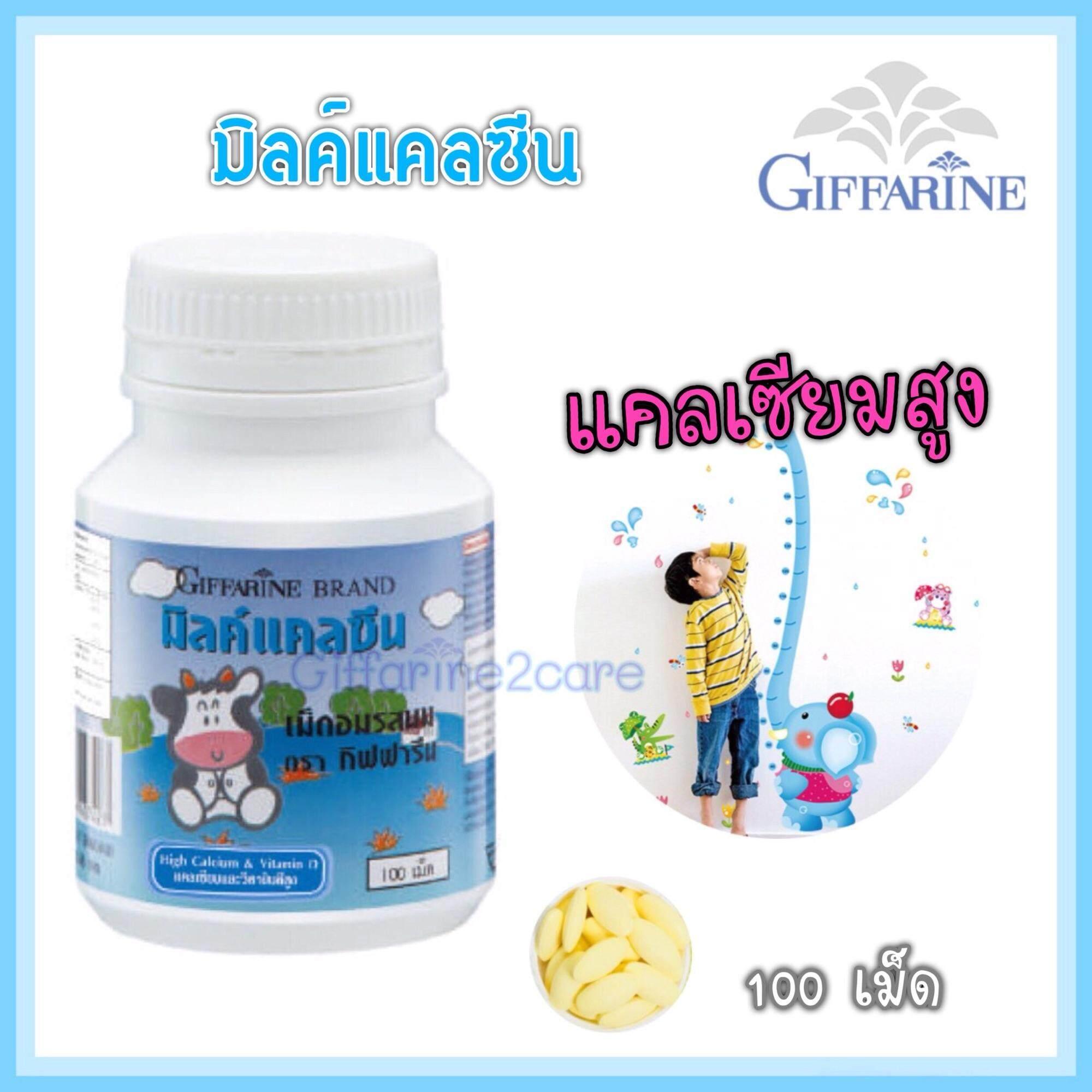 Giffarine Calcine Milk แคลซีน มิลค์ Calcium นมอัดเม็ดเสริมแคลเซียม บำรุงกระดูก เพิ่มส่วนสูง สำหรับเด็ก 100 เม็ด (รสนม) .