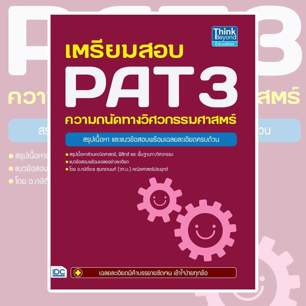 ขายดีมาก! หนังสือเตรียมสอบ PAT 3 ความถนัดทางวิศวกรรมศาสตร์