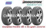 ประกันภัย รถยนต์ 3 พลัส ราคา ถูก หนองคาย ยางรถยนต์  225/65R17 Bridgestone Dueler H/T 470 อินโด ปี 2019 (4 เส้น)