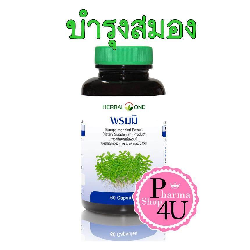 Herbal One สารสกัดจากต้นพรมมิ 60 แคปซุล (1ขวด) By Pharmashop4u.