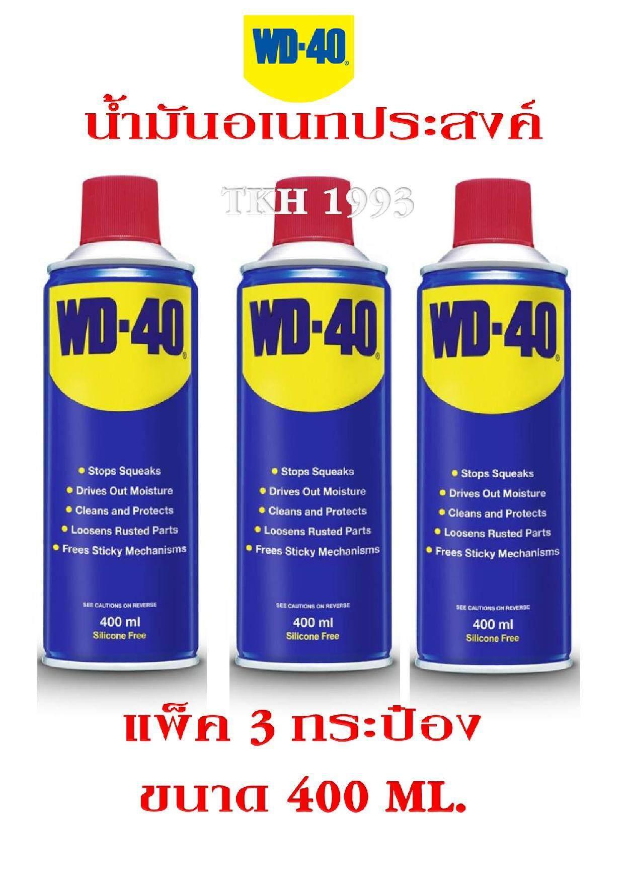 Wd-40 น้ำมันอเนกประสงค์ ขนาด 400 Ml.จำนวน 3 กระป๋อง By Tkh1993.