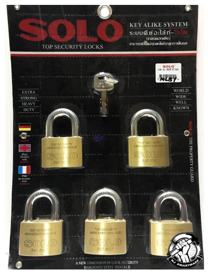 ลดสุดๆ **ส่งฟรี Kerry** SOLO แม่กุญแจทองเหลือง กุญแจคีย์อะไล้ท์ กุญแจล๊อคโซโล แม่กุญแจ5ตัวชุด หูสั้น ทรงมน (รุ่น Key Alike-4507N ขนาด 50มม.) ชุดละ 5 ลูก