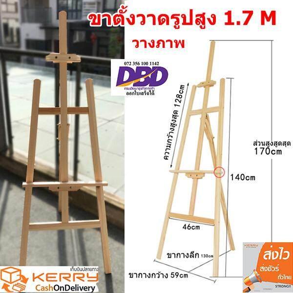 ขาตั้งวาดรูป ขาตั้งรูป ขาตั้งวาดภาพ ขาตั้งกรอบรูป ขาตั้งเฟรม ความสูง 170 Cm By Buyanyway Shop.