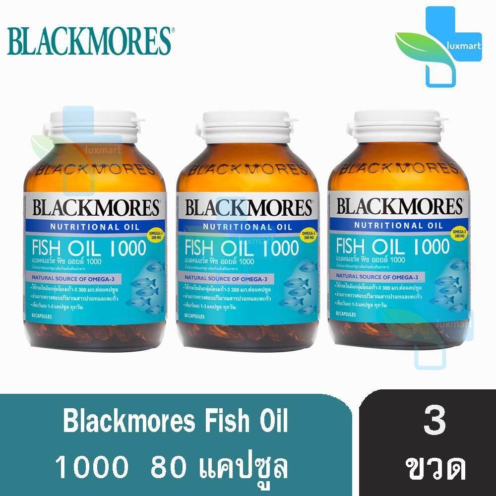 ยี่ห้อไหนดี  สตูล Blackmores Fish Oil 1000  แบลคมอร์ส ฟิช ออยล์ 1000 (80 แคปซูล) [3 ขวด]
