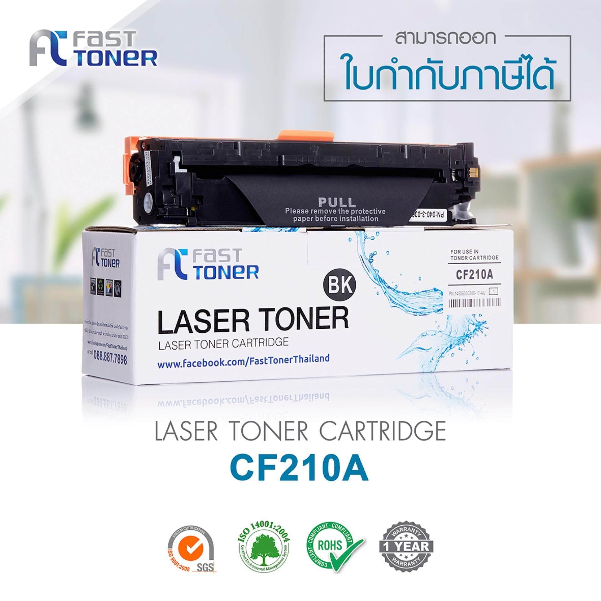 ซื้อ Fast Toner ตลับหมึกเลเซอร์ รุ่น Hp 131A Cf210A สีดำ สำหรับเครื่องพิมพ์เลเซอร์ Hp Laserjet Pro200Color M251 200 Color Mfp M276 Laserjet Pro M251 M276 Fast Toner ถูก