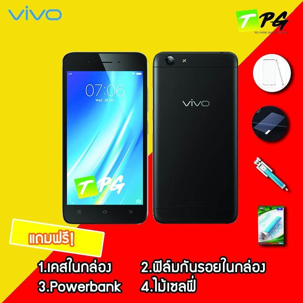 VIVO Y53 (2/16GB) แถมเคส+ฟิล์ม+ไม้เซลฟี่+PowerBank