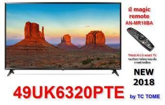 LG TV UHD LED 49 นิ้ว 4K SMART TV รุ่น 49UK6320PTE NEW 2018