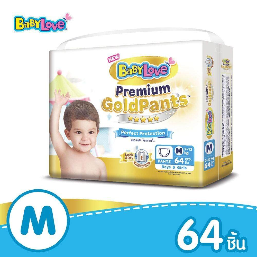 ราคา Babylove Diaper Pants Premium Edition Gold Pants M 64 Pcs ใหม่