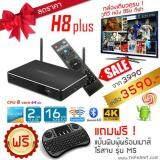 ยี่ห้อนี้ดีไหม  เลย Himedia H8 Plus android TV box Octacore 64bit ram 2GB mem 16GB  แอนดรอยทีวี 4K UHD player +ของแถมฟรี !