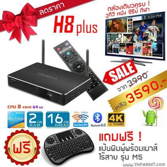เลย Himedia H8 Plus android TV box Octacore 64bit ram 2GB mem 16GB  แอนดรอยทีวี 4K UHD player +ของแถมฟรี !