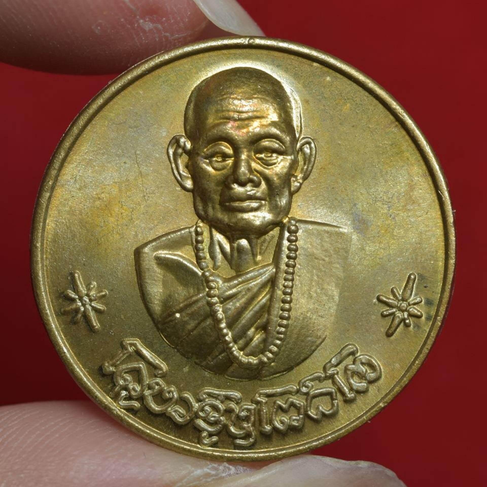 เหรียญโภคทรัพย์ครูบาบุญชุ่ม พระเครื่อง-วัตถุมงคล By The Jems.