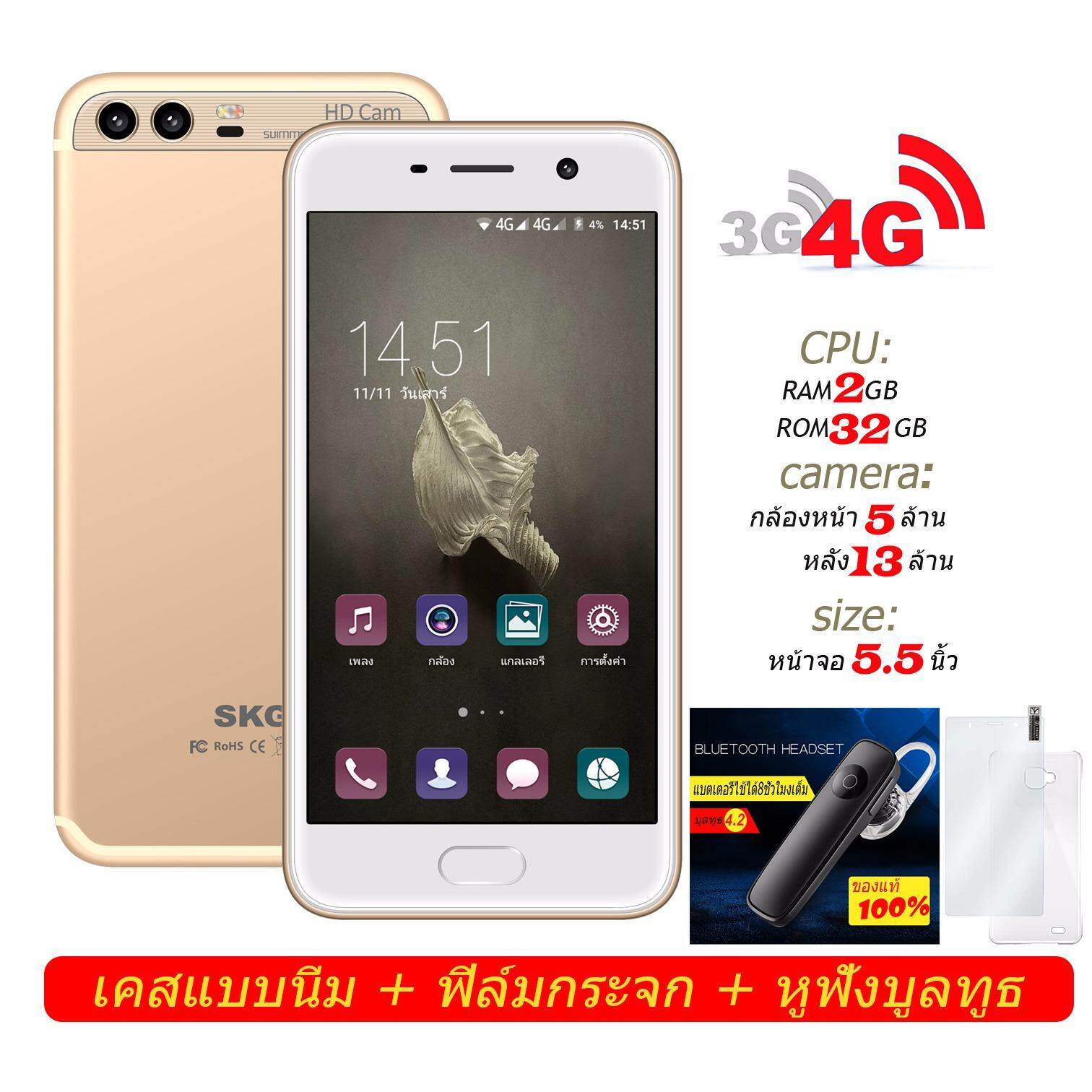 SKG S1 (RAM2GB/32GB) ฟรี!! เคสใส + ฟิล์มกันรอย หูฟังบูลทูธ (รับประศูนย์ไทย 1 ปี)
