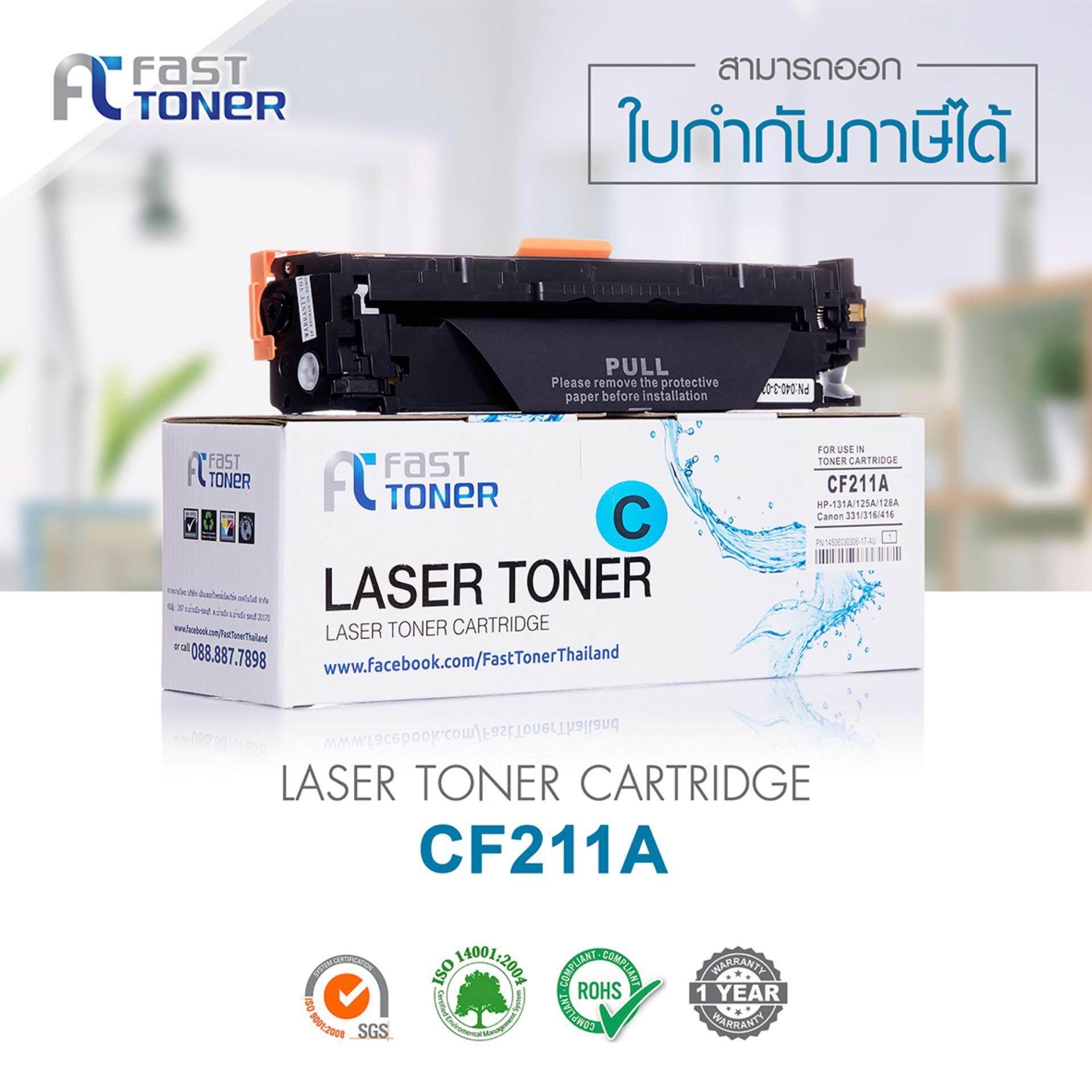 ราคา Fast Toner Hp ตลับหมึก Hp 131A รุ่น Cf211A Cyan สำหรับปริ๊นเตอร์เลเซอร์ Hp Laserjet Pro 200 M251 M276 Fast Toner เป็นต้นฉบับ