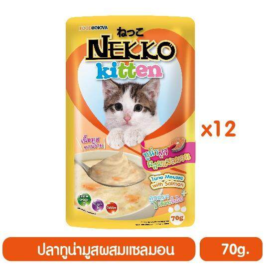 Nekko อาหารแมวเน็กโกะ ทูน่ามูสผสมแซลมอนสำหรับลูกแมว 70 g. x 12 ซอง
