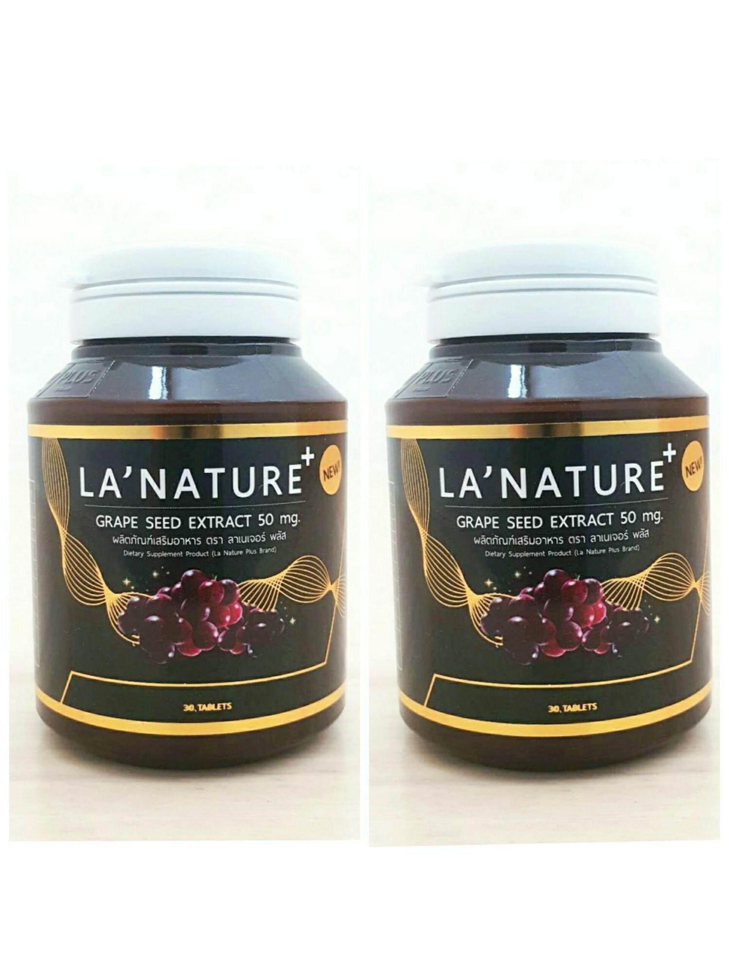 Lanature Grape Seed ลาเนเจอร์ สารสกัดจากเมล็ดองุ่น แพคเกจใหม่ บรรจุ 30 เม็ด (2 กระปุก)