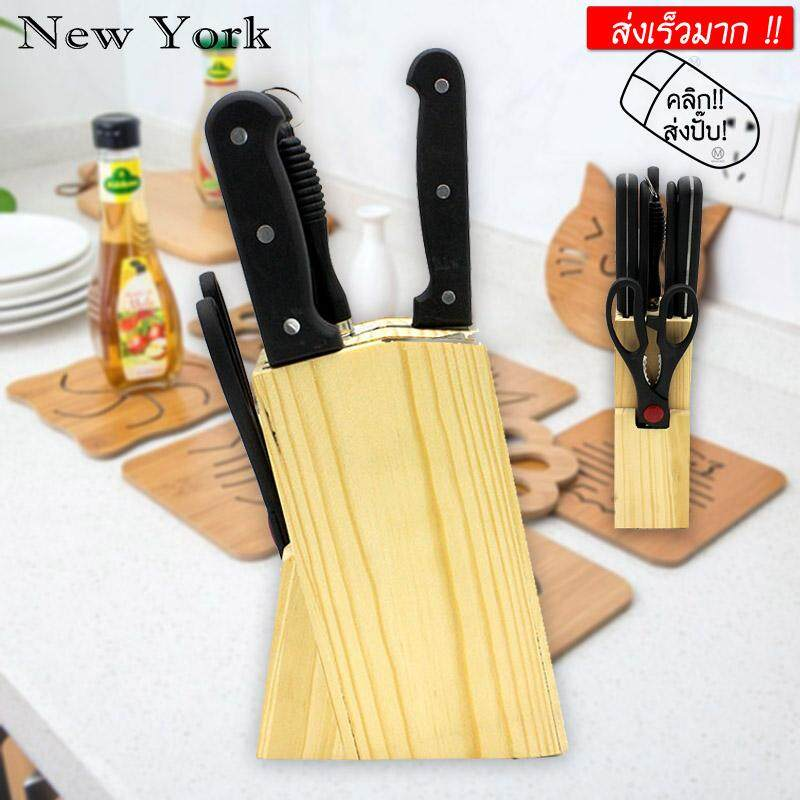 New York Big Sale ชุดมีดทำอาหาร ชุดมีด พร้อมที่เสียบมีด No.081 By Marino.