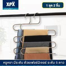XPX ไม้แขวนกางเกง แสตนเลส แบบ 5 ชั้น แบบประหยัดพื้นที่ ภายในตู้เสื้อผ้า ( แพ็ค 2 ชิ้น ) WD04