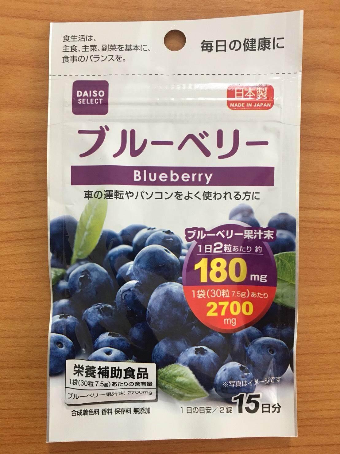 Daiso Blueberry Extract Vitamin บำรุงสายตา ช่วยลดการเกิดคอลเลสเตอรอล พร้อมบำรุงเซลล์ผิวหนัง 15 วัน ( 1 ซอง ) By A-Best.