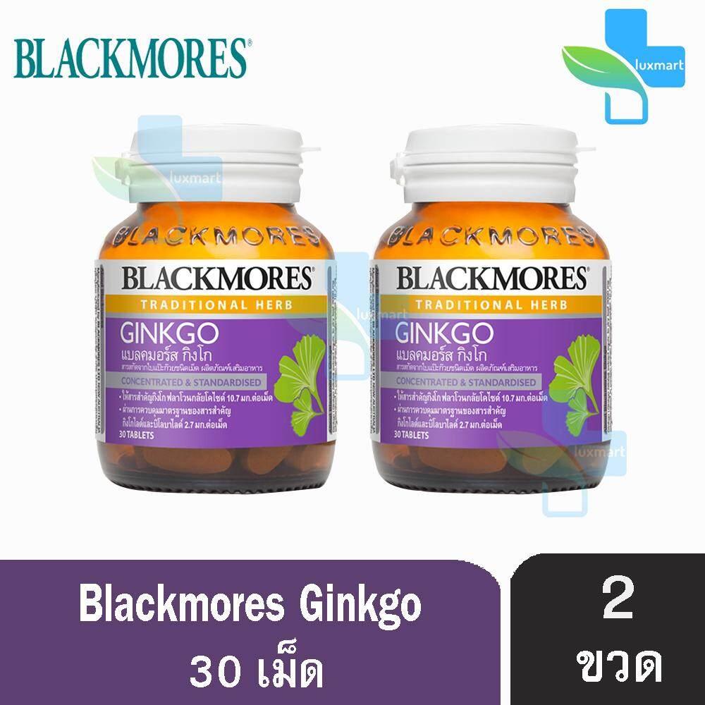 หนองคาย Blackmores Ginkgo แบลคมอร์ส กิงโก สารสกัดจากใบแป๊ะก๊วยชนิดเม็ด (30 เม็ด) [2 ขวด]