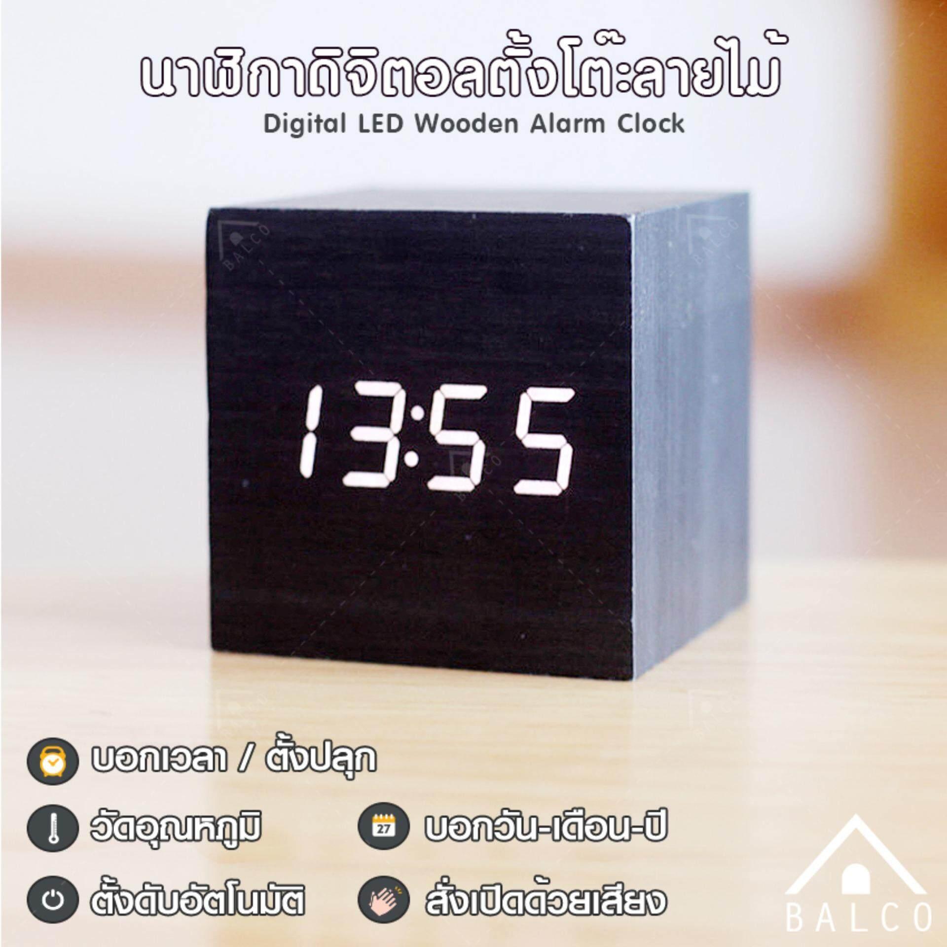 ราคา ราคาถูกที่สุด Balco นาฬิกาดิจิตอลตั้งโต๊ะลายไม้ Digital Led Wooden Alarm Clock บอกเวลา บอกวันเดือนปี ตั้งปลุก และวัดอุณหภูมิได้ ฟังค์ชั่นครบครัน รุ่น Kdh 0016 ลายไม้สีดำ ไฟ Led สีขาว Black White
