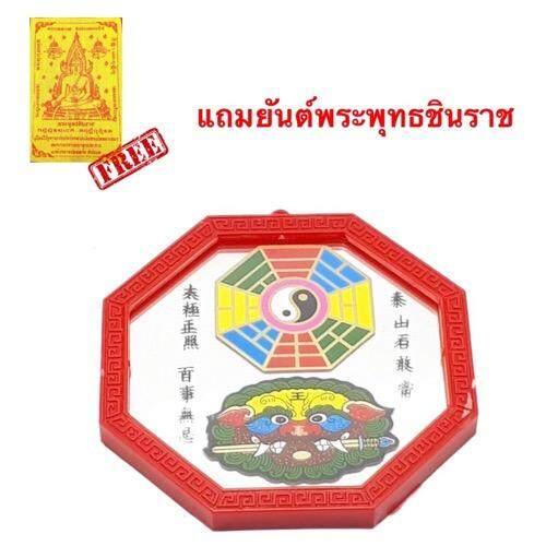 กระจกแปดเหลี่ยม รูปยันต์หยินหยาง และสิงห์คาบดาบ สีแดง ขนาด 5.5 นิ้ว By Tambon Online.