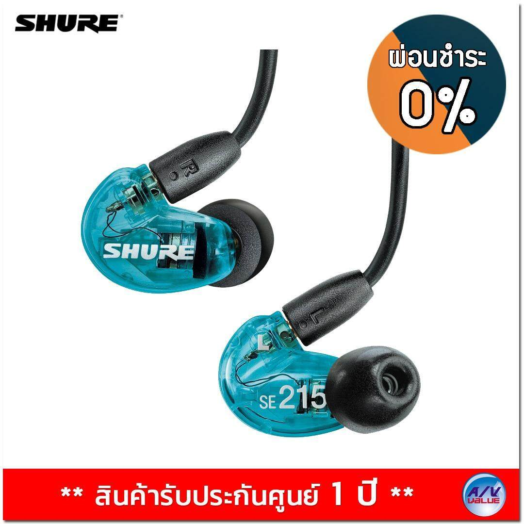 SHURE Sound Isolating Earphones se215 (Special  Edition Blue)