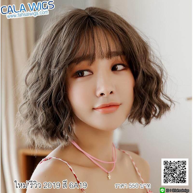 Calawigs วิกผม ไหม รหัส 2019 สี6a19.