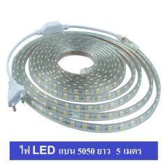 ไฟเส้นสายยาง แบน ไฟสายยาง สีขาว LED ROPE LIGHT ยาว 5 เมตร (ฟรีปลั๊กสำหรับสายยาง)