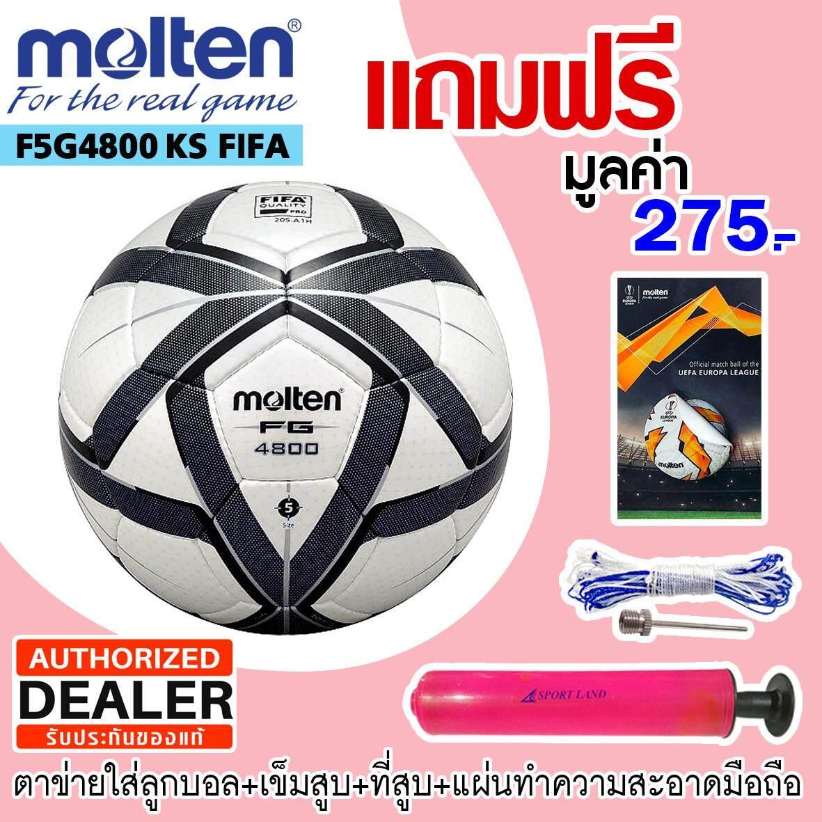 สอนใช้งาน  ราชบุรี MOLTEN ฟุตบอลหนังเย็บ มอลเทน Football HS-PU F5G4800-KS FIFA แถมฟรี ตาข่ายใส่ลูกฟุตบอล + เข็มสูบลม + สูบมือ SPL รุ่น SL6 สีชมพู + แผ่นทำความสะอาดมือถือ