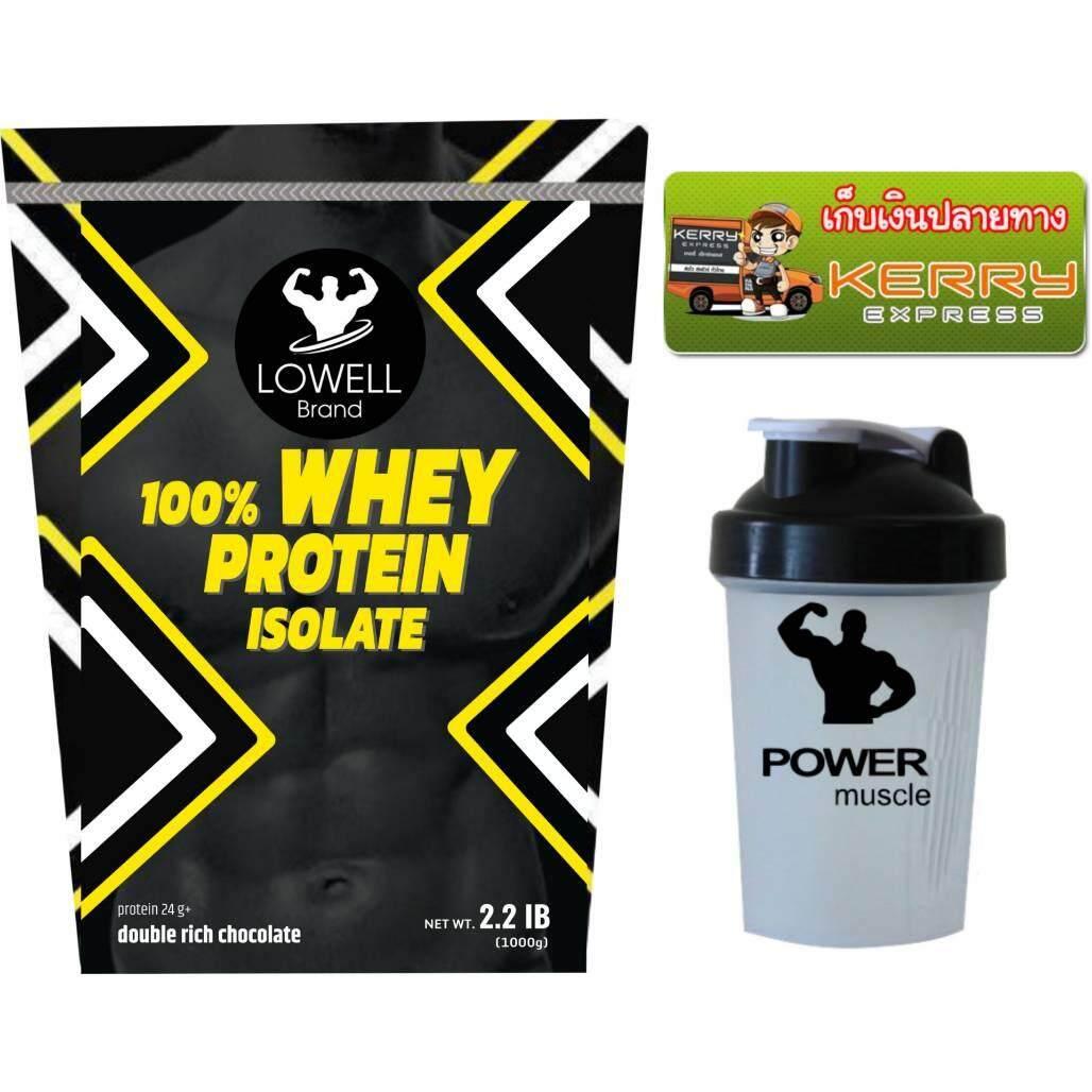 เวย์โปรตีน ลีนไขมัน สร้างกล้ามเนื้อ รสช็อคโกเเลต Whey Protein Isolate ขนาด 2.2ปอนด์ By Lowell.