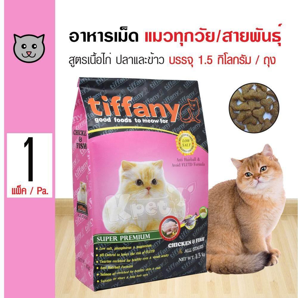 Tiffany Cat 1.5 Kg. อาหารแมว สูตรเนื้อไก่ ปลา และข้าว บำรุงขนและผิวหนัง สำหรับแมวทุกช่วงวัย (1.5 กิโลกรัม/ถุง) By Kpet.