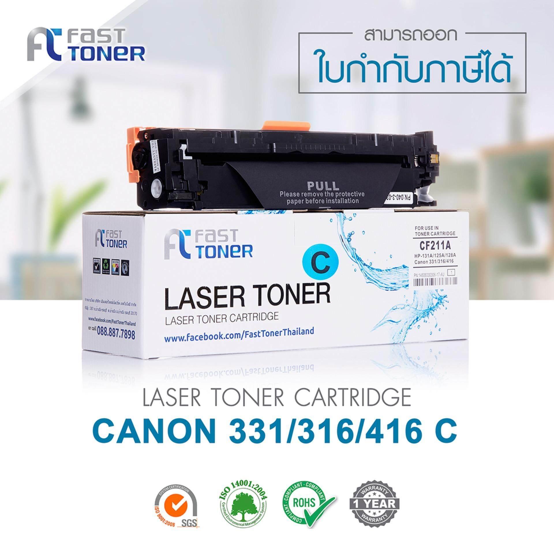 ซื้อ Fast Toner ตลับหมึกเทียบเท่า Canon Cartridge 331 316 416 ฟ้า สำหรับปริ้นเตอร์รุ่น Canon Laser Shot Lbp 7100 7110 Canon I Sensys Mf 8230 Mf 8280 ถูก ใน กรุงเทพมหานคร