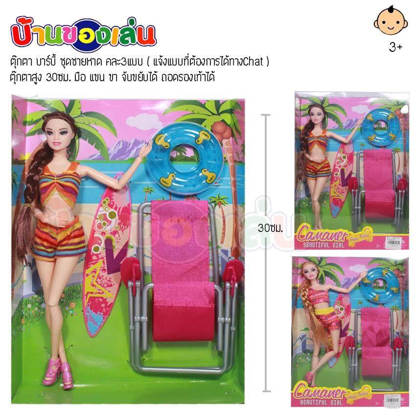 Nicha Toy ตุ๊กตา บาร์บี้ ตุ๊กตา11.5นิ้ว ตุ๊กตา1ตัว ชุดเตียงชายหาด แขนขาจับดัดงอได้ คละแบบ S60456 By Nichatoys.