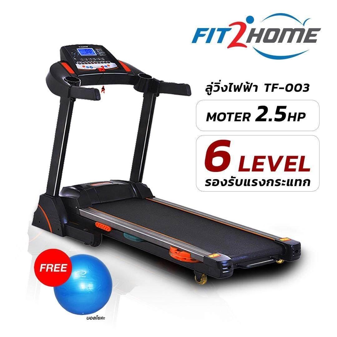 สุดยอดสินค้า!! Fit 2 Home Treadmill ขนาดมอเตอร์ 2.5 แรงม้า พร้อมระบบโช๊คคู่ รุ่น TF-003