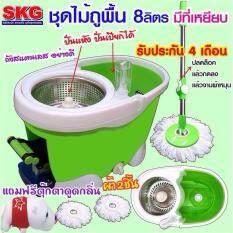 SKG ชุดถังปั่นไม้ม็อบ ถังสแตนเลส รุ่น SK-6625 (สีเขียว) (แถมตุ๊กตาดูดกลิ่น1ตัว)(ของแถมเปลี่ยนไปตามรอบ) กระเป๋าใบเล็ก กระเป๋าใส่เหรียญ ใส่หูฟัง ฯลฯ