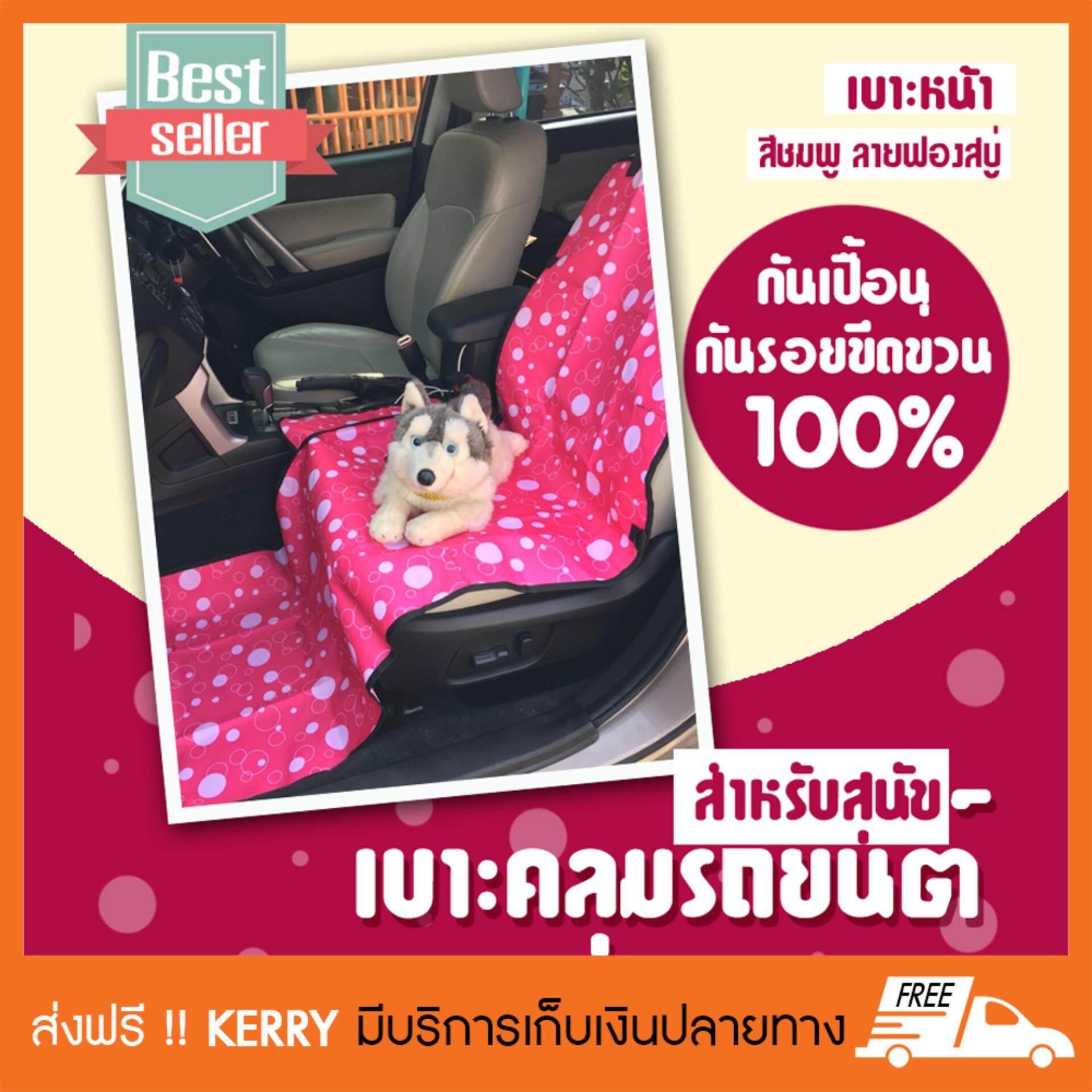 เบาะคลุมรถยนต์สำหรับสุนัข แผ่นรองกันเปื้อนสำหรับสุนัขในรถยนต์ แผ่นรองกันเปื้อนเบาะรถยนต์สำหรับสุนัข สำหรับเบาะหน้า (สีชมพู ลายฟองสบู่) By Smartshopping.