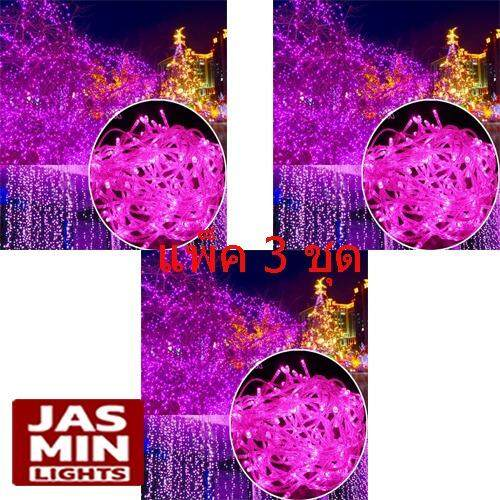 Jasmin Lightsไฟคริสมาส LED 100 หลอด ไฟประดับกระพริบ แพ็ค 3 ชุด สีชมพู