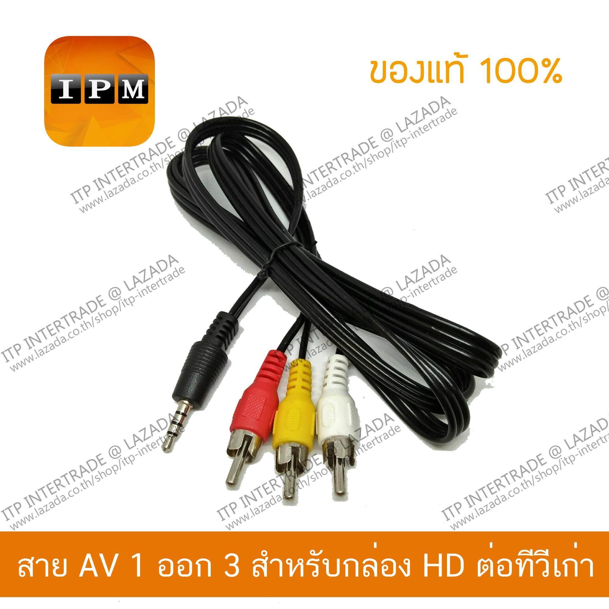 ขายดีมาก! IPM สาย AV 1 out 3 สำหรับกล่องรับสัญญาณ IPM HD  PSI S3 Hybrid ความยาว 1.2 เมตร (ส่ง kerry ฟรี)