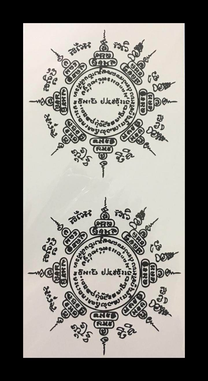 Tattoo Sticker สติ๊กเกอร์แทททูรอยสัก ขนาด 10x21ซม. ลายยันต์แปดทิศ SY-004