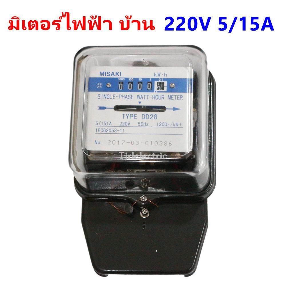 Misaki มิเตอร์ไฟฟ้า รุ่นถูก 5/15a 220v มิเตอร์ หอพัก มิเตอร์ บ้าน.